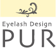 福井まつげエクステ 福井マツエク  Eyelash Design PUR